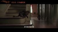 《一条狗的使命》定档预告