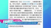 袁姗姗斥与张继科绯闻 20170207