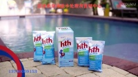 美国hth清水清澄清剂 游泳池絮凝剂 游泳池水处理药剂