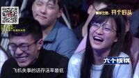王自健解读长假综合症 20170209