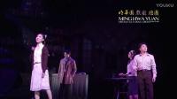 明華園-詩.歌.舞劇場《愛的波麗路》台中歌劇院預告