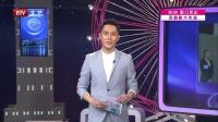 王俊凯林妙可报考北电 20170210