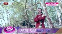 """""""容嬷嬷""""玩跨界演喜剧 20170213"""