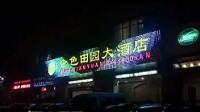 杭州临平金色田园大酒店