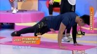 花美男的健身教室 170214