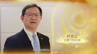 香港生产力促进局金禧祝福语 - 生产力局主席