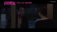 《合約男女》曝導演剪輯版五十度黑片花