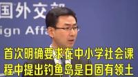 外交部回应日本修改教科书:怎么做都改变不了钓鱼岛属于中国的事实