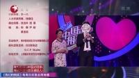 [預告]魅力男嘉賓登場 現場女嘉賓紛紛向其示愛 170218 中國式相親