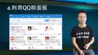 『微信』微信营销 培训 (10)