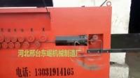 东崛-霍林郭勒市数控钢筋弯箍板筋一体机视频0R2L4