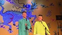 20170219三庆园 张云雷 张鹤帆 特别奉献