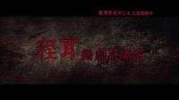 《羅曼蒂克消亡史》TVC Trailer 15S 版本一