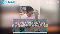 网曝广西南宁某小区物业态度恶劣并恐吓:有本事报房号出来