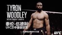 UFC209 史诗级重赛!众望所归!
