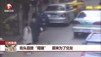 """街头直接""""尾随"""" 原来为了交友 每日新闻报 20170221 高清版"""