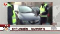 假军车上高速被查 拙劣把戏被识破 每日新闻报 20170221 高清版