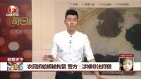 农民抓蛤蟆被拘留 警方:涉嫌非法狩猎 每日新闻报 20170221 高清版
