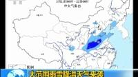 大范围雨雪降温天气来袭 中央气象台:多地今天降温明显 170222