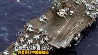 军情解码 军事纪实-外界紧盯中国新航母3gi0