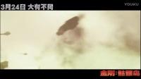 金刚 骷髅岛 科幻大片 打飞机升级版