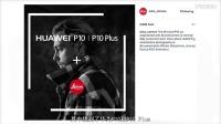 「资讯100秒」徕卡官方发文助阵华为P10 三款新iPad Pro下月来袭