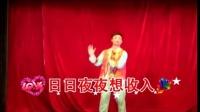 陈耀全《压岁钱》客家戏剧