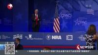 """美国:白宫与媒体""""战况""""升级  将""""眼中钉""""拒之门外 东方新闻 170225"""