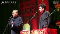 《咖啡豆娘娘》郭德纲于谦相声2016最新tr0德云社跨年相声专场2017 岳云鹏