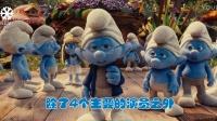 东农校友会年会开场视频-《蓝精灵》