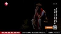第07期:于谦遭郭麒麟挖坑灌酒 20170226
