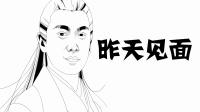简笔笑画120《三生三世十里桃花2》