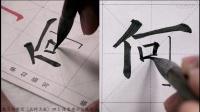 教育部审定〈北师大版〉四上01单人旁_简化字与繁体字【陈忠建书法学堂】