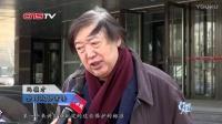 """政协常委冯骥才: 要唤醒老百姓对""""传统村落""""的热爱"""
