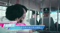 黄子韬租美国豪宅炫富 20170306