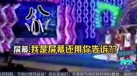"""倪萍走嘴爆料央视秘辛 李湘谢娜争一姐""""闹不和"""" 10"""
