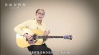 《Tim的吉他小课堂》1:按和弦的技巧