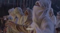 热血长安 第一季 17 鬼影蛇窟