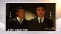 《老梁故事汇》 20170117 人体测谎仪 心理侦探ed0老梁故事汇2017