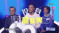 五組男生家庭介紹(二) 170311 中國式相親