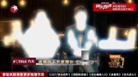第08期:蒋欣壁咚常远霸气献吻 20170312