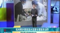 杭州两岁男孩溺水后家长想放弃治疗  医生两次坚持挽救生命