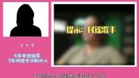 艺人作妖事件簿公开 170318