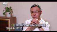 王長田電影產業泡沫資還沒破高清