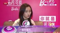 黄子韬快男舞台遇尴尬 20170321
