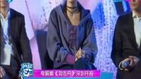 黄子韬回应求合影风波 20170321