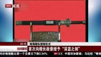 """晚间新闻报道20170321南海舰队授剑仪式 首次向舰长政委授予""""深蓝之剑"""" 高清"""