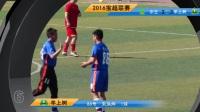 2016宝坻足球超级联赛十佳进球
