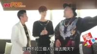 鹿晗-电影<十二金鸭>来港组新男团 头条POPnews 15/01/21
