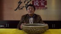 《名家说宝》第五期(23)龙凤纹招财进宝银釉聚宝盆-佲家传媒